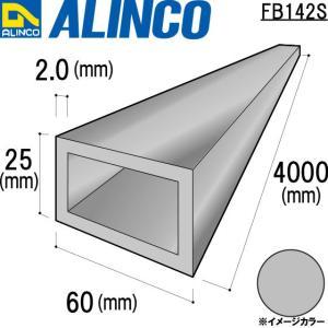 ALINCO/アルインコ 平角パイプ 60×25×2.0mm シルバー 品番:FB142S (※条件付き送料無料) a-alumi