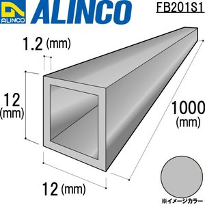 ALINCO/アルインコ 角パイプ 12×12×1.2mm シルバー(ツヤ消し) 品番:FB201S1