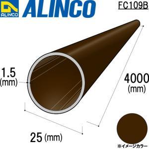 ALINCO/アルインコ 丸パイプ φ25×1.5mm ブロ...