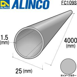 ALINCO/アルインコ 丸パイプ φ25×1.5mm シルバー 品番:FC109S (※条件付き送...