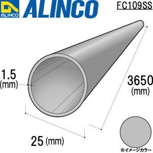ALINCO/アルインコ 丸パイプ φ25×1.5mm シル...