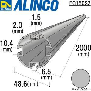 ALINCO/アルインコ 特殊 丸パイプ φ48.6×2.0mm×2000mm シルバー 品番:FC150S2 (※条件付き送料無料)|a-alumi