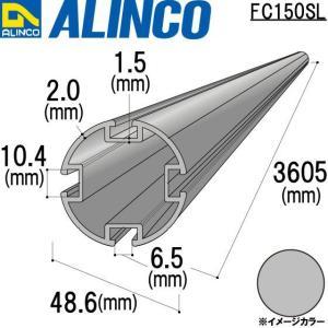 ALINCO/アルインコ 特殊 丸パイプ φ48.6×2.0mm×3605mm シルバー 品番:FC150SL (※条件付き送料無料)|a-alumi