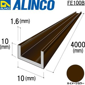 ALINCO/アルインコ チャンネル  角 10×10×1.6mm ブロンズ 品番:FE100B (※条件付き送料無料)|a-alumi