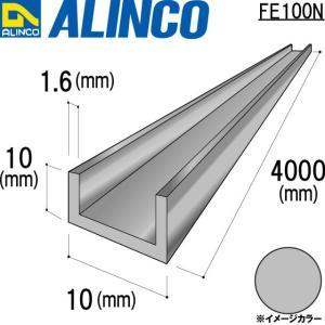 ALINCO/アルインコ チャンネル  角 10×10×1.6mm 生地 品番:FE100N (※条件付き送料無料)|a-alumi