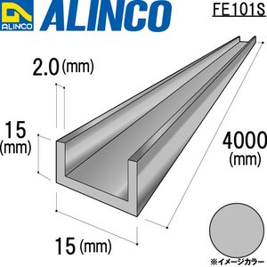 ALINCO/アルインコ チャンネル  角 15×15×2.0mm シルバー 品番:FE101S (※条件付き送料無料)|a-alumi