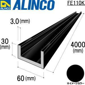 ALINCO/アルインコ チャンネル  角 60×30×3.0mm ブラック (ツヤ消しクリア) 品番:FE110K (※送料無料)|a-alumi