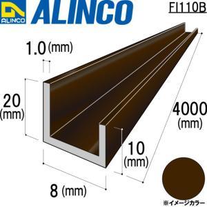 ALINCO/アルインコ 特殊バー材 ボーダー型材 8×20×10×1.0mm ブロンズ 品番:FI110B (※条件付き送料無料)|a-alumi
