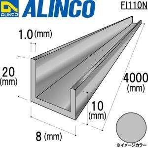 ALINCO/アルインコ 特殊バー材 ボーダー型材 8×20×10×1.0mm 生地 品番:FI110N (※条件付き送料無料)|a-alumi