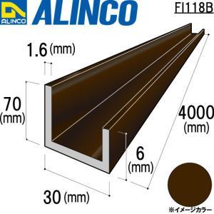 ALINCO/アルインコ 特殊バー材 ボーダー型材 30×70×6×1.6mm ブロンズ 品番:FI118B (※条件付き送料無料)|a-alumi