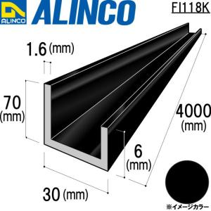 ALINCO/アルインコ 特殊バー材 ボーダー型材 30×70×6×1.6mm ブラック (ツヤ消しクリア) 品番:FI118K (※条件付き送料無料)|a-alumi