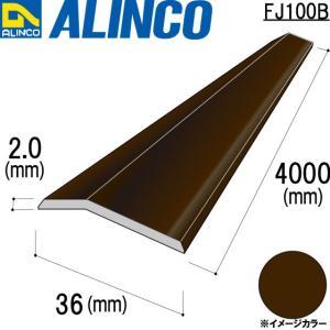 ALINCO/アルインコ ジュウタン押さえ 36×2.0mm 品番:FJ100B (※条件付き送料無料)|a-alumi