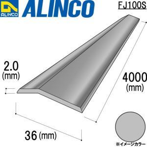 ALINCO/アルインコ ジュウタン押さえ 36×2.0mm 品番:FJ100S (※条件付き送料無料)|a-alumi