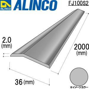 ALINCO/アルインコ ジュウタン押さえ 36×2.0mm 品番:FJ100S2 (※条件付き送料無料)|a-alumi