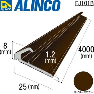 ALINCO/アルインコ ジュウタン押さえ 叩き込みタイプ 25×8×1.2mm ブロンズ 品番:FJ101B (※条件付き送料無料)|a-alumi
