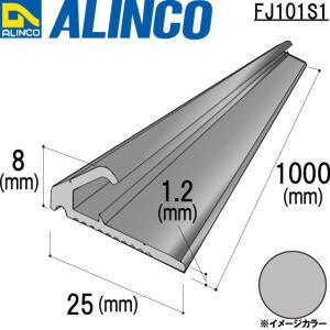 ALINCO/アルインコ ジュウタン押さえ 叩き込みタイプ 25×8×1.2mm シルバー 品番:FJ101S1 (※条件付き送料無料)|a-alumi