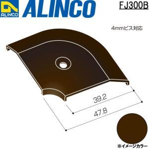 ALINCO/アルインコ ジュウタン押さえコーナーカバー 出隅 4mmビス対応 ブロンズ (ツヤ消しクリア) 品番:FJ300B (※条件付き送料無料)|a-alumi