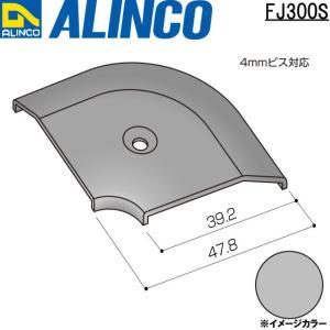 ALINCO/アルインコ ジュウタン押さえコーナーカバー 出隅 4mmビス対応 シルバー (ツヤ消しクリア) 品番:FJ300S (※条件付き送料無料)|a-alumi