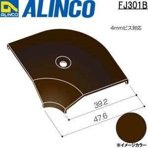 ALINCO/アルインコ ジュウタン押さえコーナーカバー 入隅 4mmビス対応 ブロンズ (ツヤ消しクリア) 品番:FJ301B (※条件付き送料無料)|a-alumi