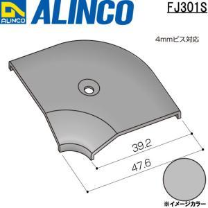 ALINCO/アルインコ ジュウタン押さえコーナーカバー 入隅 4mmビス対応 シルバー (ツヤ消しクリア) 品番:FJ301S (※条件付き送料無料)|a-alumi