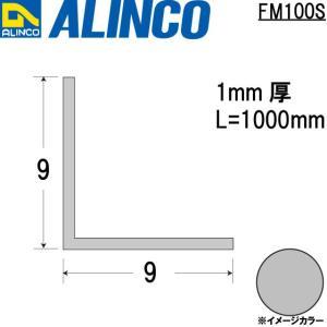 ALINCO/アルインコ メタルモール 1×9×9mm アルミアングル シルバー (ツヤ消しクリア) 品番:FM100S (※条件付き送料無料)|a-alumi