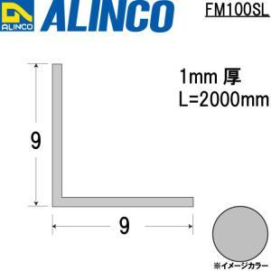 ALINCO/アルインコ メタルモール 1×9×9mm アルミアングル シルバー (ツヤ消しクリア) 品番:FM100SL (※条件付き送料無料)|a-alumi