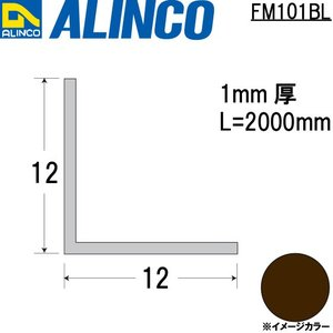 ALINCO/アルインコ メタルモール 1×12×12mm アルミアングル ブロンズ (ツヤ消しクリア) 品番:FM101BL (※条件付き送料無料)|a-alumi
