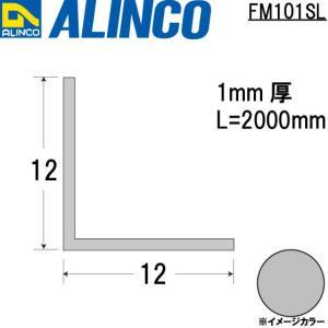 ALINCO/アルインコ メタルモール 1×12×12mm アルミアングル シルバー (ツヤ消しクリア) 品番:FM101SL (※条件付き送料無料)|a-alumi