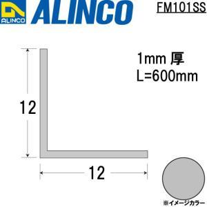 ALINCO/アルインコ メタルモール 1×12×12mm アルミアングル シルバー (ツヤ消しクリア) 品番:FM101SS (※条件付き送料無料)|a-alumi