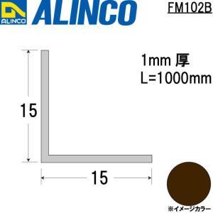 ALINCO/アルインコ メタルモール 1×15×15mm アルミアングル ブロンズ (ツヤ消しクリア) 品番:FM102B (※条件付き送料無料)|a-alumi