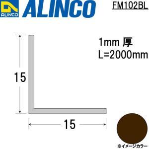ALINCO/アルインコ メタルモール 1×15×15mm アルミアングル ブロンズ (ツヤ消しクリア) 品番:FM102BL (※条件付き送料無料)|a-alumi