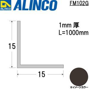ALINCO/アルインコ メタルモール 1×15×15mm アルミアングル グレー (ツヤ消しクリア) 品番:FM102G (※条件付き送料無料)|a-alumi
