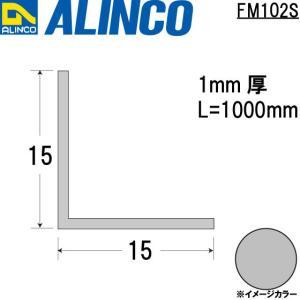 ALINCO/アルインコ メタルモール 1×15×15mm アルミアングル シルバー (ツヤ消しクリア) 品番:FM102S (※条件付き送料無料)|a-alumi