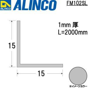 ALINCO/アルインコ メタルモール 1×15×15mm アルミアングル シルバー (ツヤ消しクリア) 品番:FM102SL (※条件付き送料無料)|a-alumi
