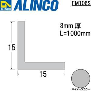 ALINCO/アルインコ メタルモール 3×15×15mm アルミアングル シルバー (ツヤ消しクリア) 品番:FM106S (※条件付き送料無料)|a-alumi