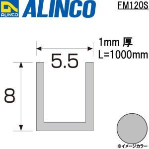 ALINCO/アルインコ メタルモール 5.5×8×1mm アルミチャンネル シルバー (ツヤ消しクリア) 品番:FM120S (※条件付き送料無料)|a-alumi