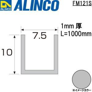 ALINCO/アルインコ メタルモール 7.5×10×1mm アルミチャンネル シルバー (ツヤ消しクリア) 品番:FM121S (※条件付き送料無料)|a-alumi