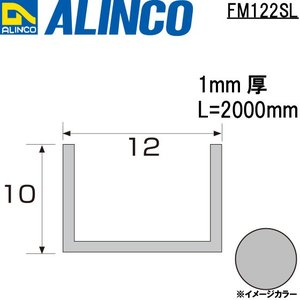 ALINCO/アルインコ メタルモール 12×10×1mm アルミチャンネル シルバー (ツヤ消しクリア) 品番:FM122SL (※条件付き送料無料)|a-alumi