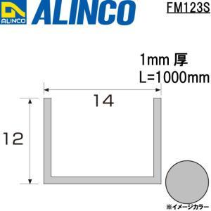ALINCO/アルインコ メタルモール 14×12×1mm アルミチャンネル シルバー (ツヤ消しクリア) 品番:FM123S (※条件付き送料無料)|a-alumi