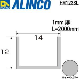 ALINCO/アルインコ メタルモール 14×12×1mm アルミチャンネル シルバー (ツヤ消しクリア) 品番:FM123SL (※条件付き送料無料)|a-alumi