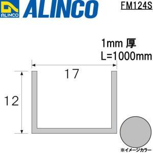 ALINCO/アルインコ メタルモール 17×12×1mm アルミチャンネル シルバー (ツヤ消しクリア) 品番:FM124S (※条件付き送料無料)|a-alumi