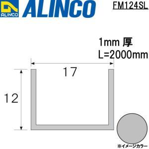 ALINCO/アルインコ メタルモール 17×12×1mm アルミチャンネル シルバー (ツヤ消しクリア) 品番:FM124SL (※条件付き送料無料)|a-alumi