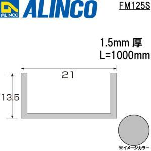 ALINCO/アルインコ メタルモール 21×13.5×1.5mm アルミチャンネル シルバー (ツヤ消しクリア) 品番:FM125S (※条件付き送料無料)|a-alumi
