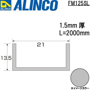 ALINCO/アルインコ メタルモール 21×13.5×1.5mm アルミチャンネル シルバー (ツヤ消しクリア) 品番:FM125SL (※条件付き送料無料)|a-alumi