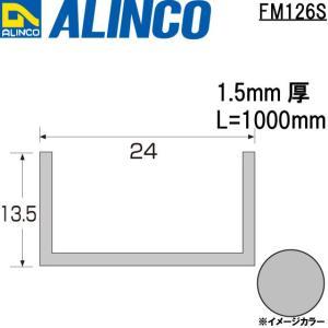 ALINCO/アルインコ メタルモール 24×13.5×1.5mm アルミチャンネル シルバー (ツヤ消しクリア) 品番:FM126S (※条件付き送料無料)|a-alumi