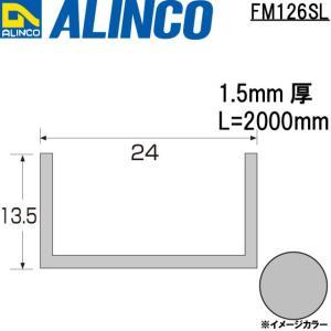 ALINCO/アルインコ メタルモール 24×13.5×1.5mm アルミチャンネル シルバー (ツヤ消しクリア) 品番:FM126SL (※条件付き送料無料)|a-alumi