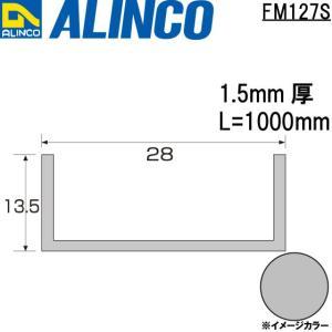 ALINCO/アルインコ メタルモール 24×13.5×1.5mm アルミチャンネル シルバー (ツヤ消しクリア) 品番:FM127S (※条件付き送料無料)|a-alumi