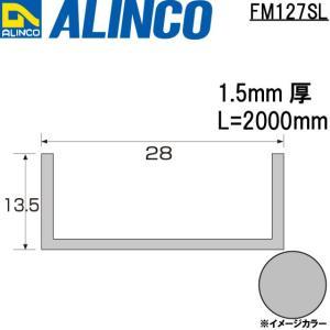 ALINCO/アルインコ メタルモール 24×13.5×1.5mm アルミチャンネル シルバー (ツヤ消しクリア) 品番:FM127SL (※条件付き送料無料)|a-alumi