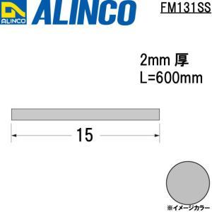 ALINCO/アルインコ メタルモール 2×15mm アルミ平角棒 シルバー (ツヤ消しクリア) 品番:FM131SS (※条件付き送料無料) a-alumi