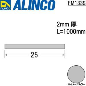 ALINCO/アルインコ メタルモール 2×25mm アルミ平角棒 シルバー (ツヤ消しクリア) 品番:FM133S (※条件付き送料無料) a-alumi